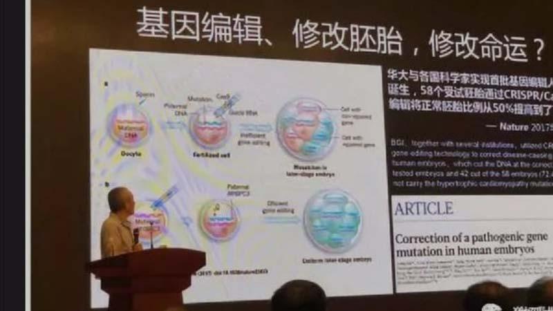 華大基因高層演講照片曝光:基因編輯 定製人類