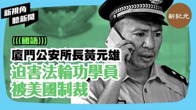 廈門警察迫害法輪功被美制裁 中共宣傳推上熱搜榜