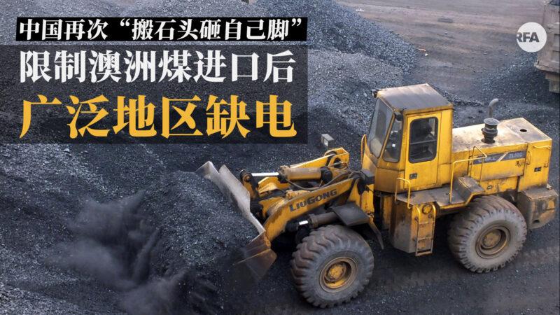 中共7大煤企共倡保供應 疑洩限電原因