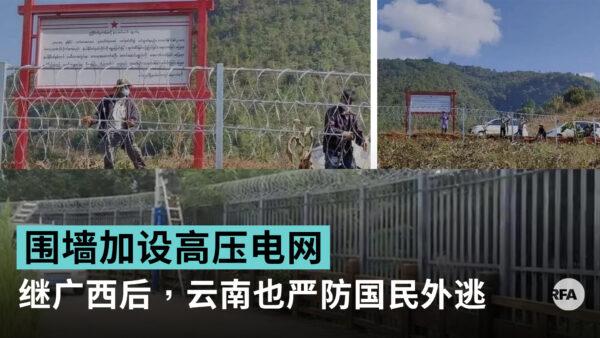 防中國人外逃 中共在緬甸邊境建千里圍牆