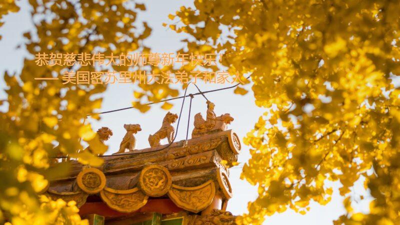 美国密苏里州法轮功学员和家人 恭贺李洪志大师新年快乐!