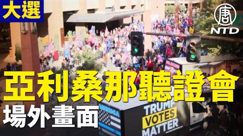 亚利桑那直播震撼一幕 民众高呼新唐人(视频)