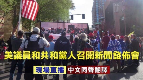 【重播】美議員及共和黨人鳳凰城新聞發佈會