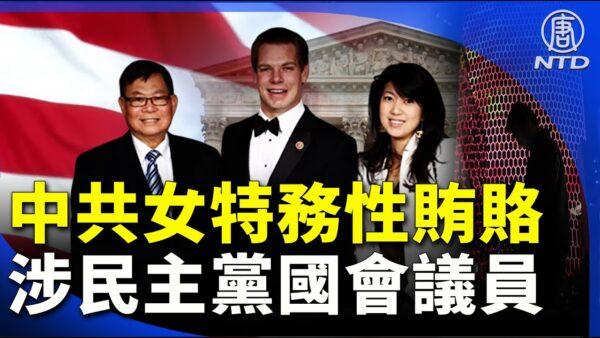 【晚間新聞】中共女特務性賄賂美政界 涉民主黨國會議員