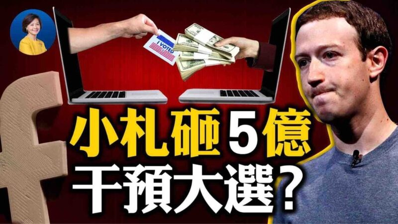 【熱點互動】大選舞弊國會首度聽證 臉書砸5億干預大選?