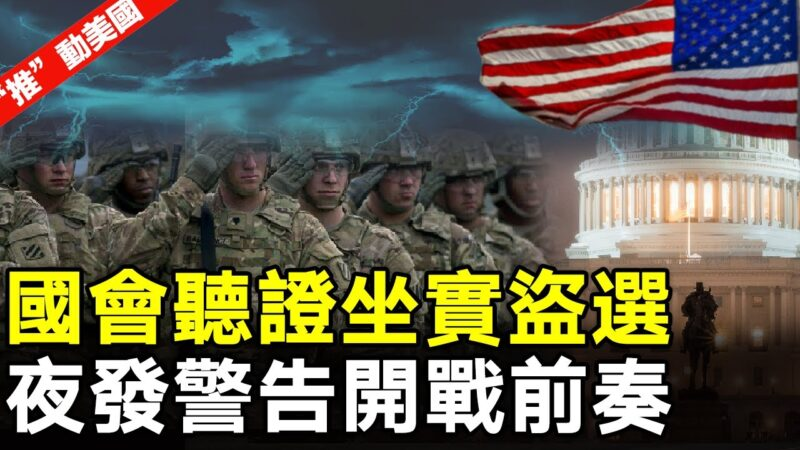 【「推」動美國】美國務院連發四推 直指中共 開戰前奏?