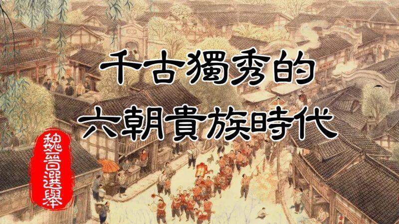 【闱闱道来】千古独秀的六朝贵族时代