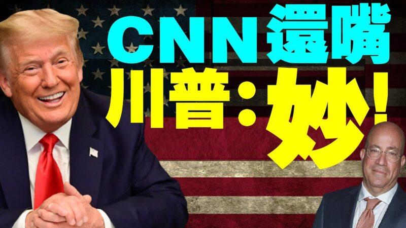 【老北京茶馆】川普笑醒:CNN录音点燃反叛乱法 奥巴马曾承认遥控拜登