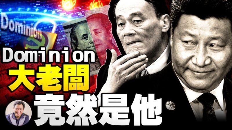 【江峰时刻】习近平大赞《读懂中国》会议 贵宾竟是CNN主持人及拜登竞选顾问
