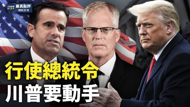 【嚴真點評】外國勢力干預美國大選,報告已呈交總統!