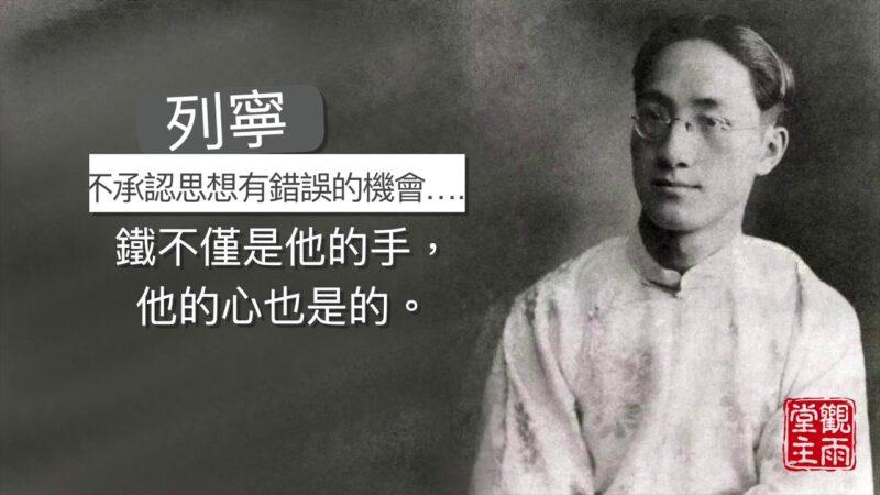 【闈闈道來】徐志摩的警世箴言