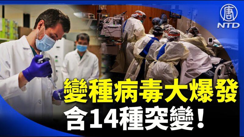 【晚間新聞】變異病毒爆發含14種突變 福奇:可能已在紐約