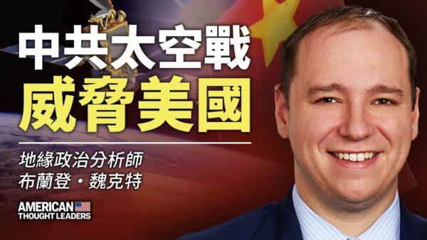 【思想領袖】魏克特:中共太空戰威脅美國