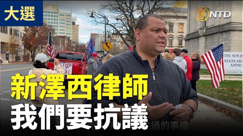 【停止窃选访谈】新泽西律师:我们要抗议 无论在哪里