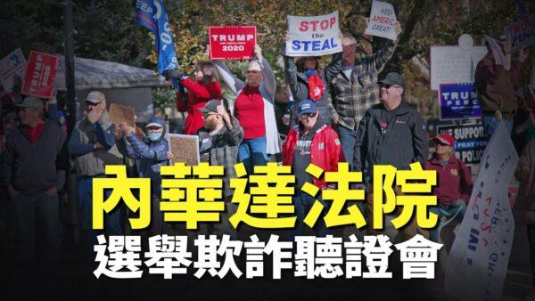 【重播】內華達法院「選舉欺詐」聽證會