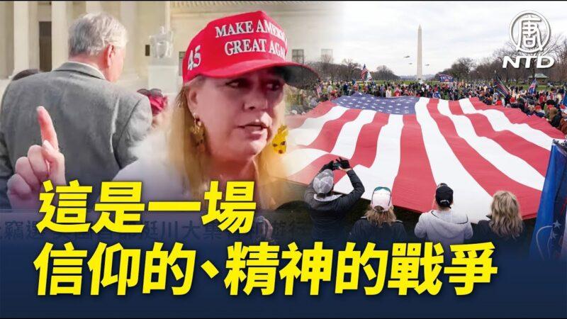 【制止窃选 直播片段】佛州华人:我们坚决站在川普总统一边
