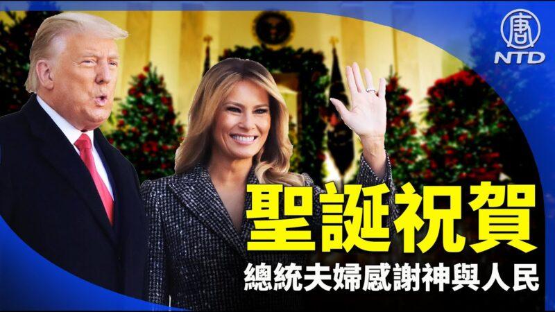 【晚間新聞】總統夫婦聖誕祝賀 感謝神與人民的善良勇氣