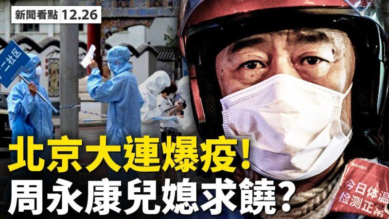 【新闻看点】北京顺义进战时状态 中共病毒变种扩散