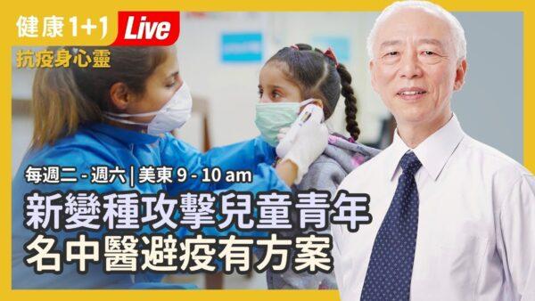 【重播】新變種攻擊兒童青年 名中醫避疫有方案