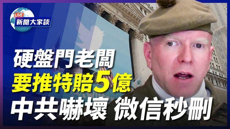 """【新闻大家谈】""""硬盘门""""老板告推特 索赔5亿 中共吓坏"""