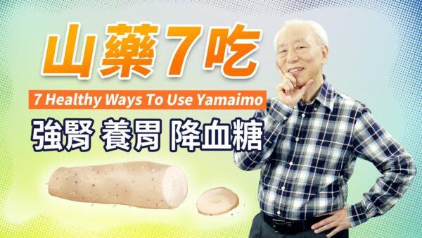 【胡乃文】山藥7種自煮吃法 補腎又養命