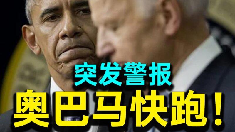 【老北京茶馆】奥巴马快跑 川普天才行动计划流出?