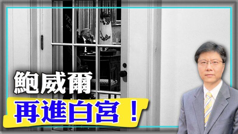 【傑森視角】鮑威爾週日再進白宮,為何?為何白宮很多事情被洩露出來?