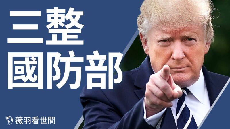【薇羽看世間】川普三整國防部