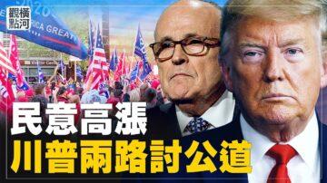 【橫河直播】反竊選民意沸騰 討公道立法訴訟並進