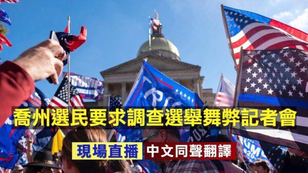 【重播】乔州选民记者会 要求调查选举舞弊
