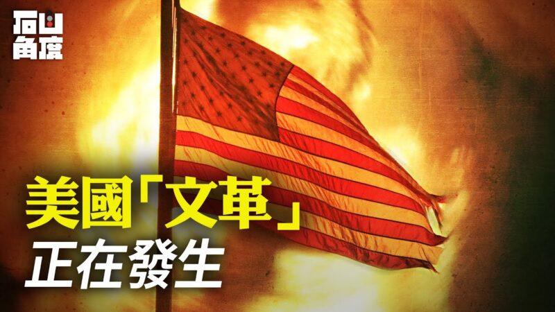 【有冇搞錯】美國「文革」正在發生
