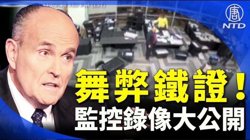 【晚間新聞】美大選舞弊鐵證!喬州聽證公開監控錄像
