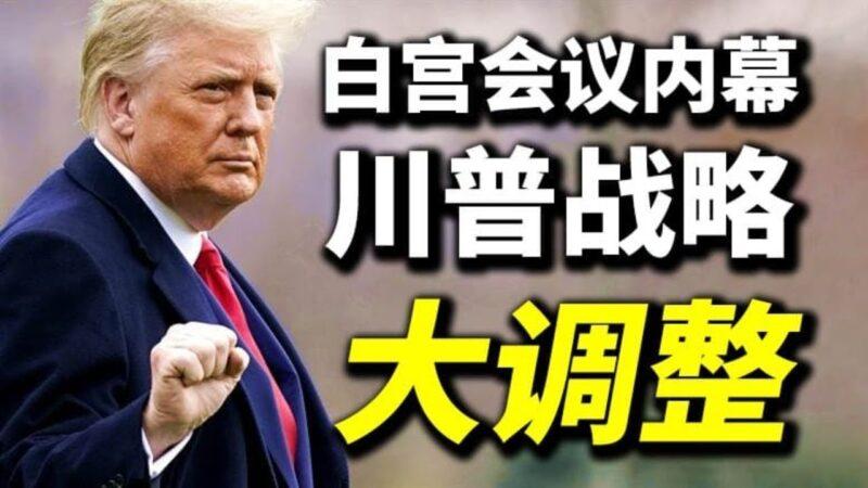 【天亮时分】白宫会议内幕 川普战略大调整