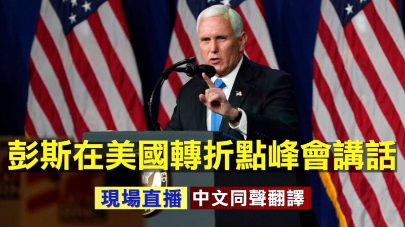 【重播】彭斯副總統在美國轉折點峰會講話(中文同聲傳譯)