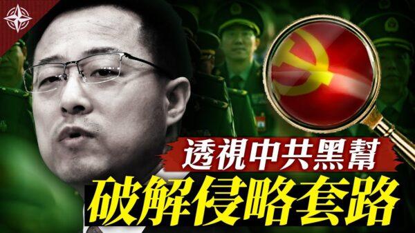 【透視共產黨特輯IV】破解中共對外侵略套路 中共是黑幫 哪裡像?