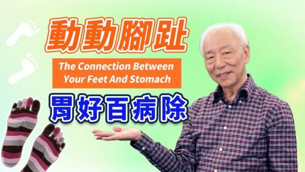【胡乃文】1分鐘動一動腳趾,通經絡、暢氣血,健脾養胃