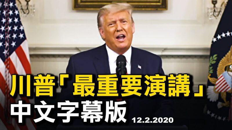 【熱點互動】獨家首播:川普總統最重要演講 中文字幕版