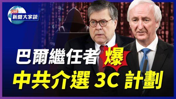 【新聞大家談】巴爾繼任者 曝中共介選3C計劃