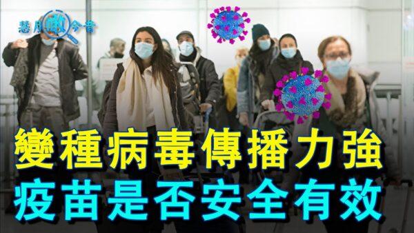 【慧月瞰今昔】變種病毒傳播力強 為何很多人對疫苗心存顧慮?
