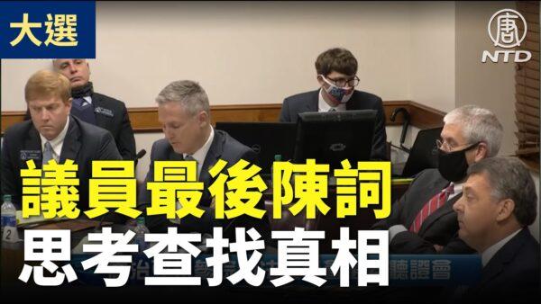【乔州听证会】议员们最后陈词 纷纷认为必须思考和查找真相