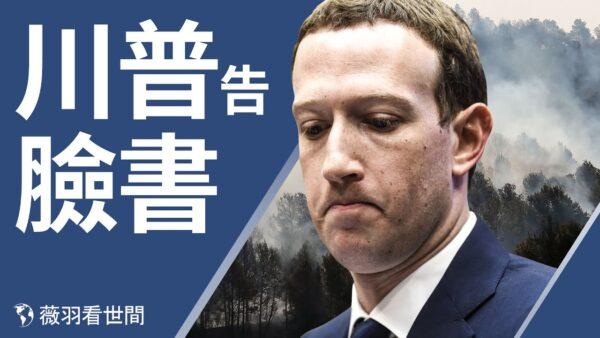 【薇羽看世間】川普政府告臉書