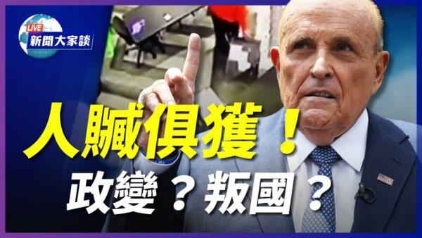 【新聞大家談】人贓俱獲 政變?叛國?實錘證據曝光