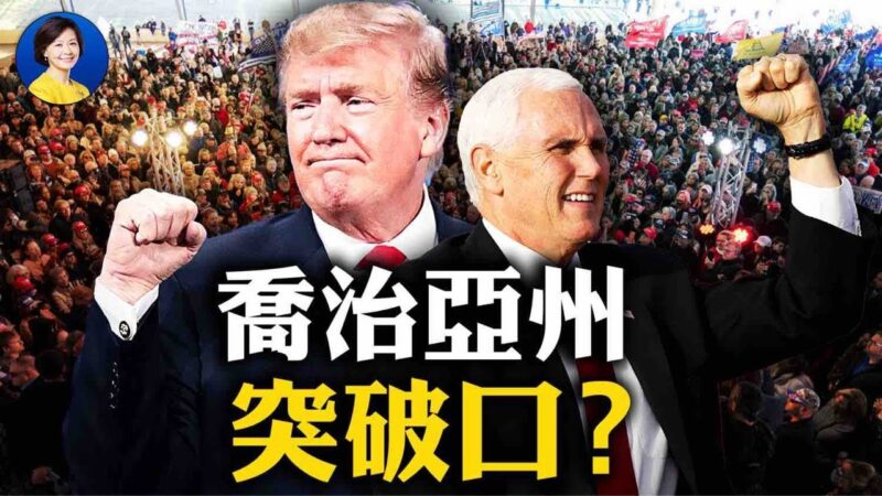【熱點互動】中國製假選票還在運入美國?CNN成中宣部