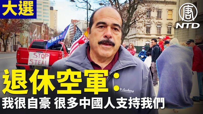【停止竊選】退休空軍利卡塔:有很多中國人支持我們