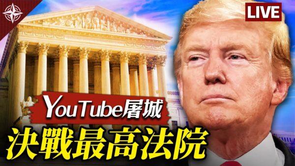 【十字路口】YouTube戒嚴 美國提前「中共化」?