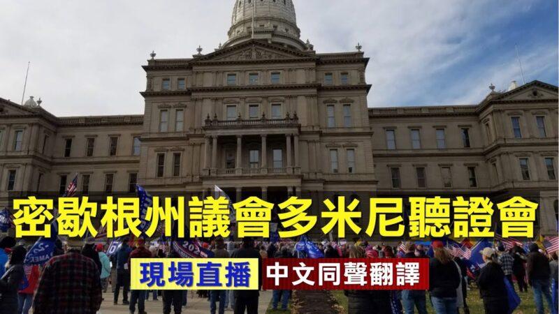 【重播】密歇根州议会举行多米尼听证会