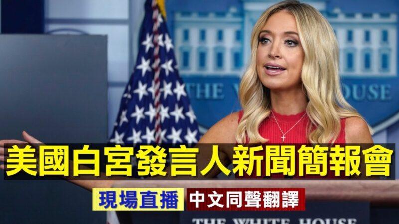 【重播】白宮發言人新聞發佈會(同聲傳譯)