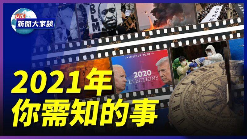 【新闻大家谈】2021年 您应该知道的几件事