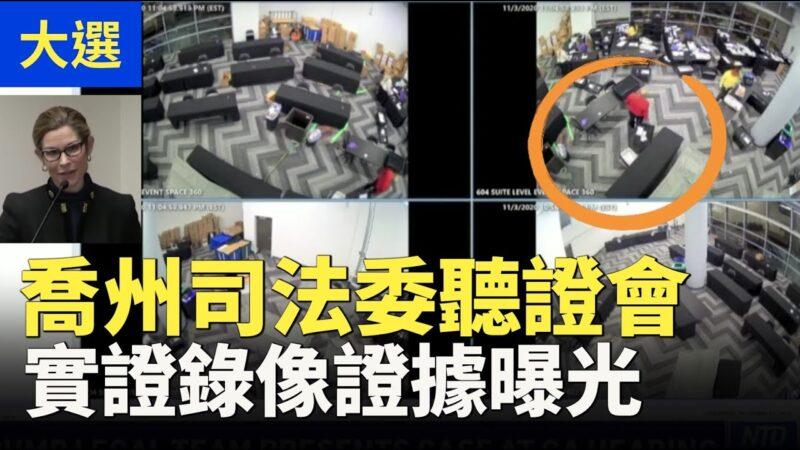 【乔州听证会】律师皮克证词 实证录像证据曝光