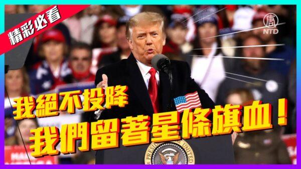 【老外看美國大選】川普熱血演講:我們將奪回我們的國家!